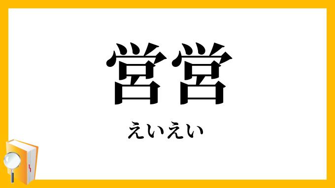 営営・営々」(えいえい)の意味