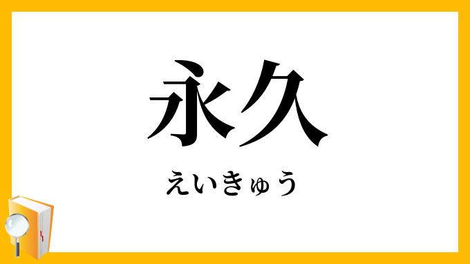 永久」(えいきゅう)の意味