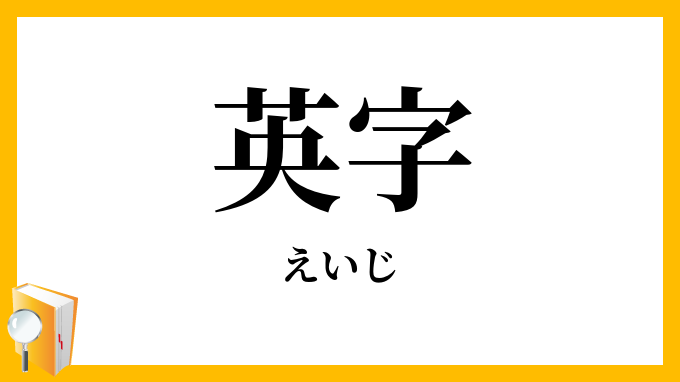 英字」(えいじ)の意味