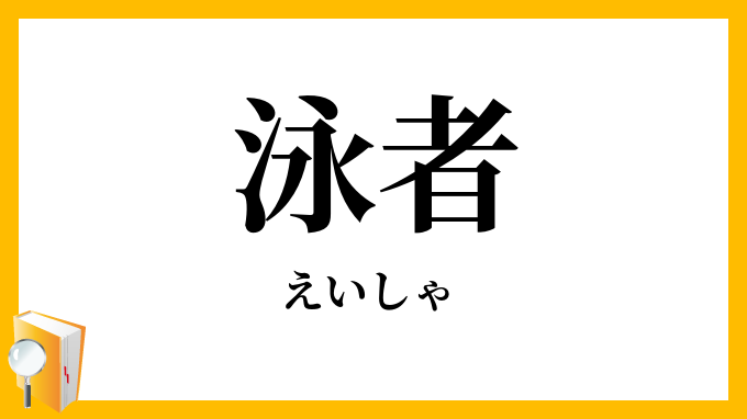 泳者」(えいしゃ)の意味