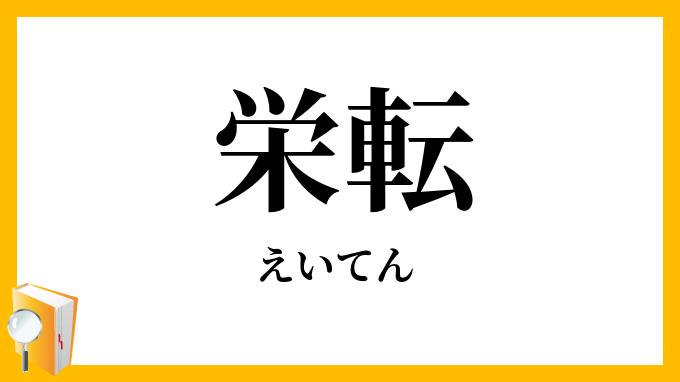 栄転」(えいてん)の意味