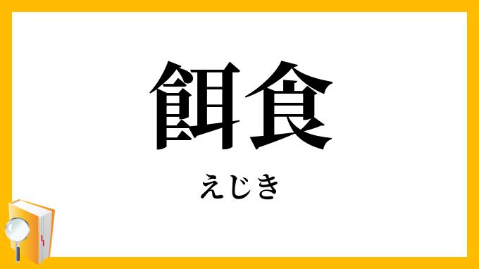 餌食」(えじき)の意味