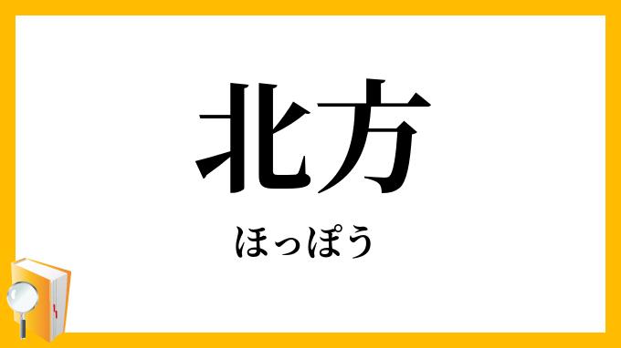 北方」(ほっぽう)の意味