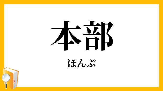 本部」(ほんぶ)の意味