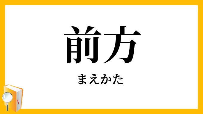 前方」(まえかた)の意味