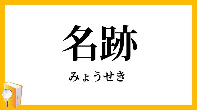名跡」(みょうせき)の意味