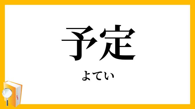 予定」(よてい)の意味