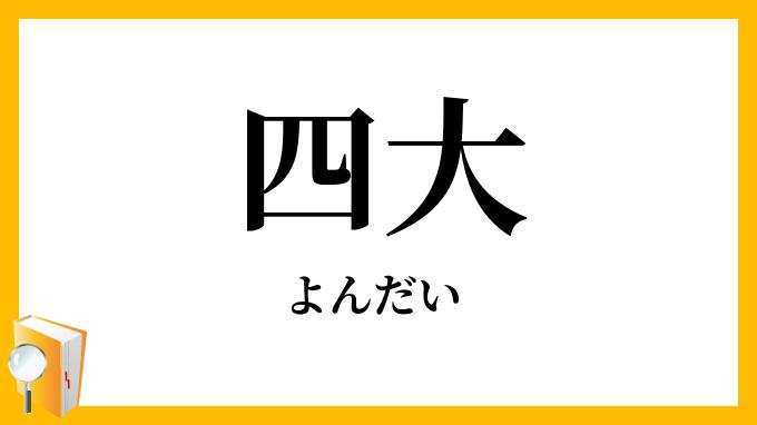 四大」(よんだい)の意味