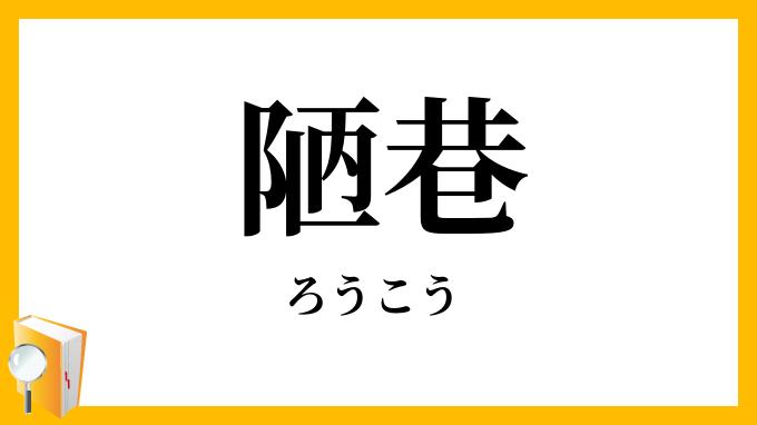 苦しい 意味 むさ 「苦」という漢字の意味・成り立ち・読み方・画数・部首を学習