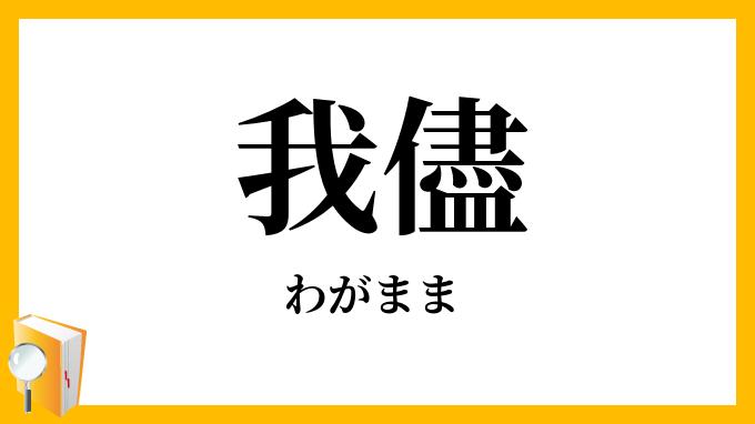 漢字 わがまま