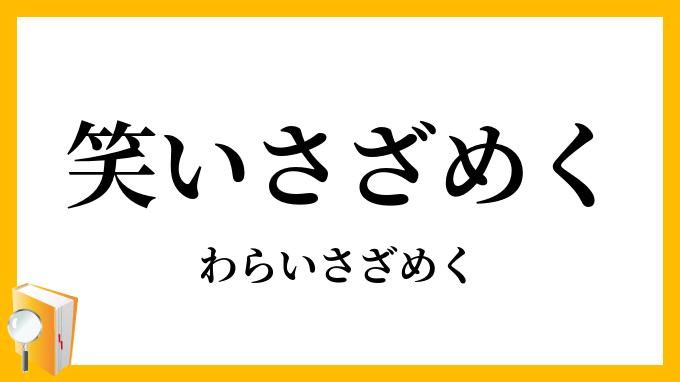 漢字 さざめく