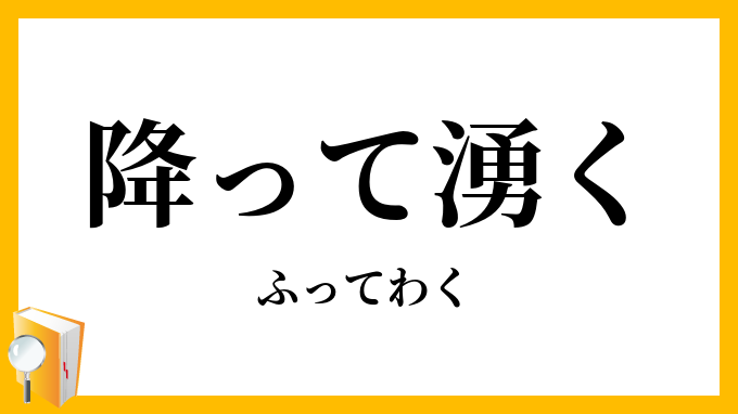 わく イメージ 漢字 が 綺麗な意味を持つ『一文字の漢字』一覧【170種類】|美しい日本の言葉