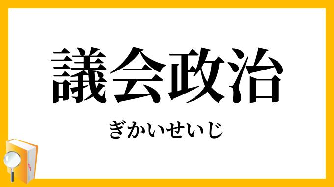 議会政治」(ぎかいせいじ)の意味