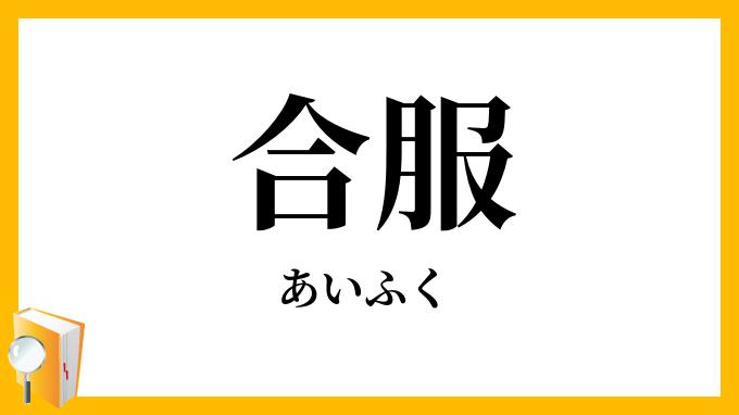 合服・間服」(あいふく)の意味