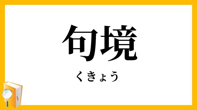 句境」(くきょう)の意味