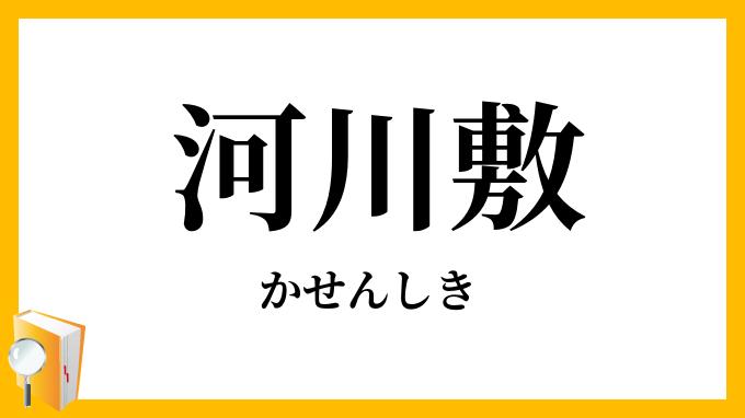 河川敷」(かせんしき・かせんじき)の意味