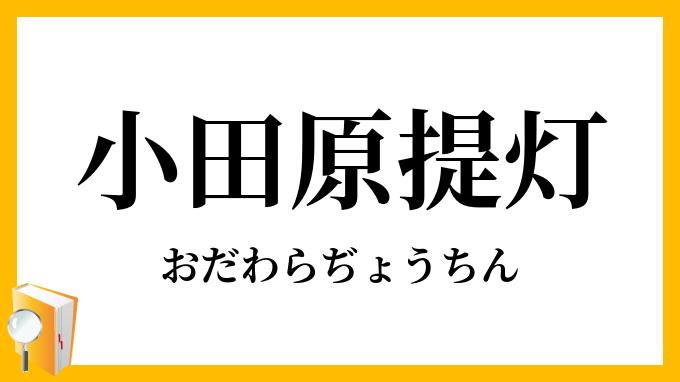 小田原提灯