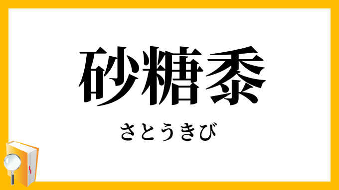 砂糖黍」(さとうきび)の意味