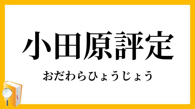 小田原評定