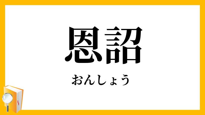 立憲 詔 の 政体 漸次 樹立 日本史:漸次立憲政体樹立の詔について