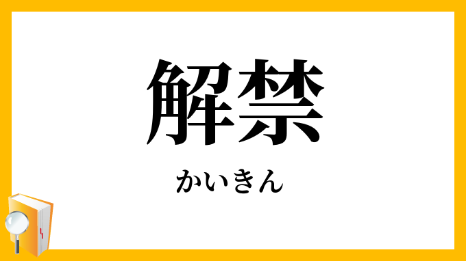 解禁」(かいきん)の意味