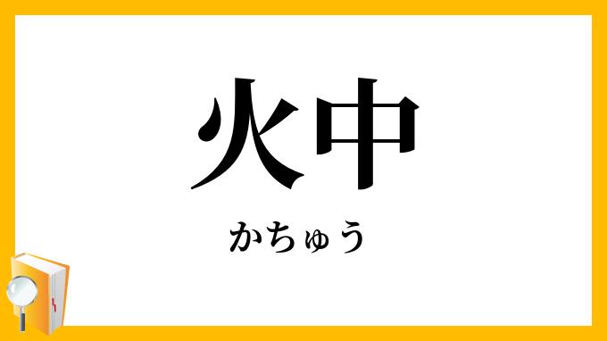 火中」(かちゅう)の意味
