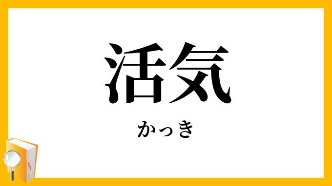 活気」(かっき)の意味