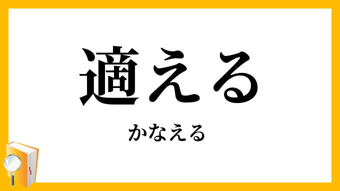 適える」(かなえる)の意味