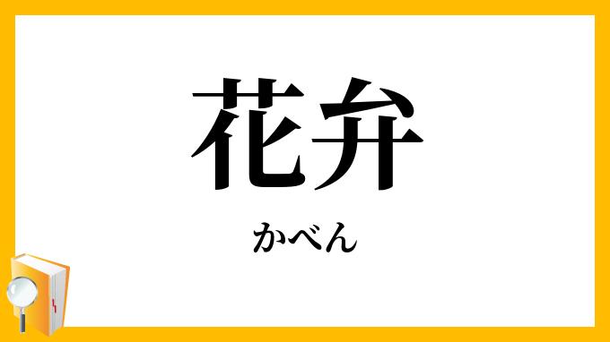 内弁慶 意味