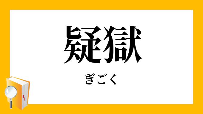 疑獄」(ぎごく)の意味