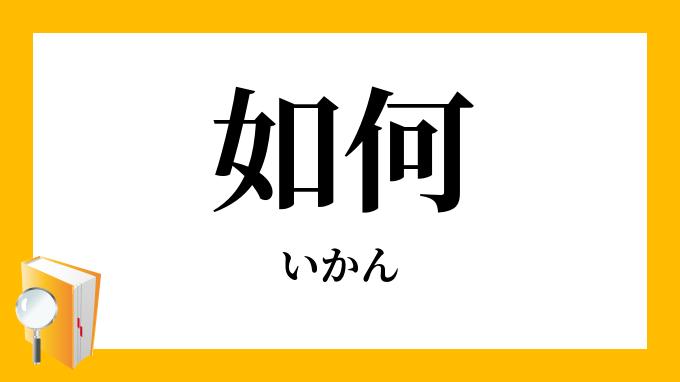 如何・奈何」(いかん)の意味