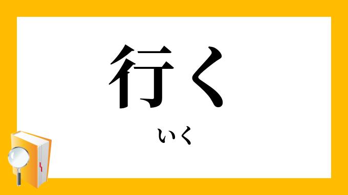 行く・往く」(いく・ゆく)の意味