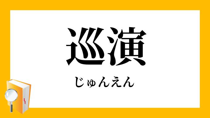 巡演」(じゅんえん)の意味