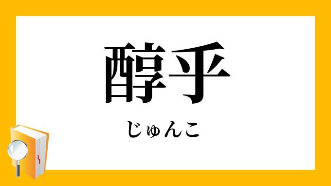 醇乎・純乎」(じゅんこ)の意味