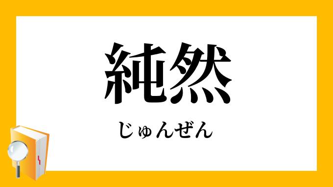 純然」(じゅんぜん)の意味