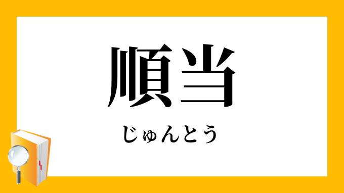 順当」(じゅんとう)の意味