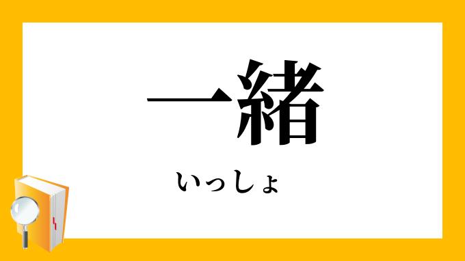 一緒」(いっしょ)の意味