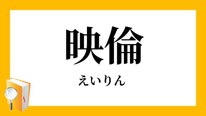 映倫」(えいりん)の意味