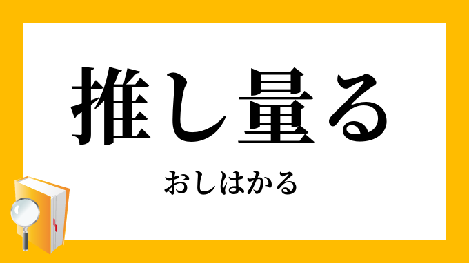 さ はかる 漢字 を 重