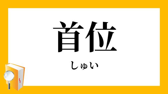 首位」(しゅい)の意味