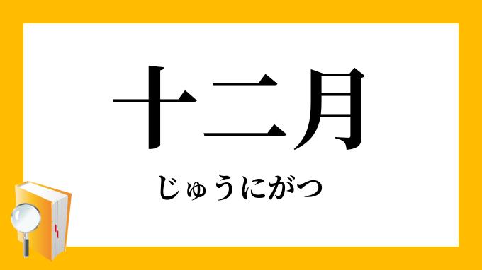 十二月」(じゅうにがつ)の意味