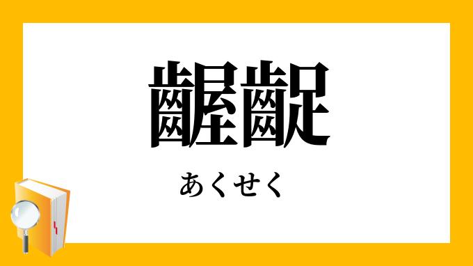 齷齪」(あくせく)の意味